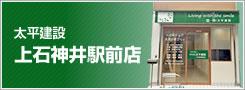 太平建設 上石神井駅前店