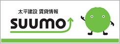 太平建設SUUMO