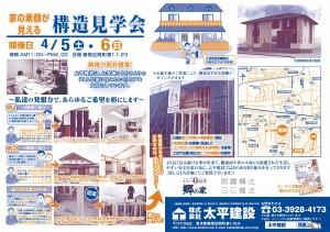 二世帯住宅構造見学会2014.4.5折込号